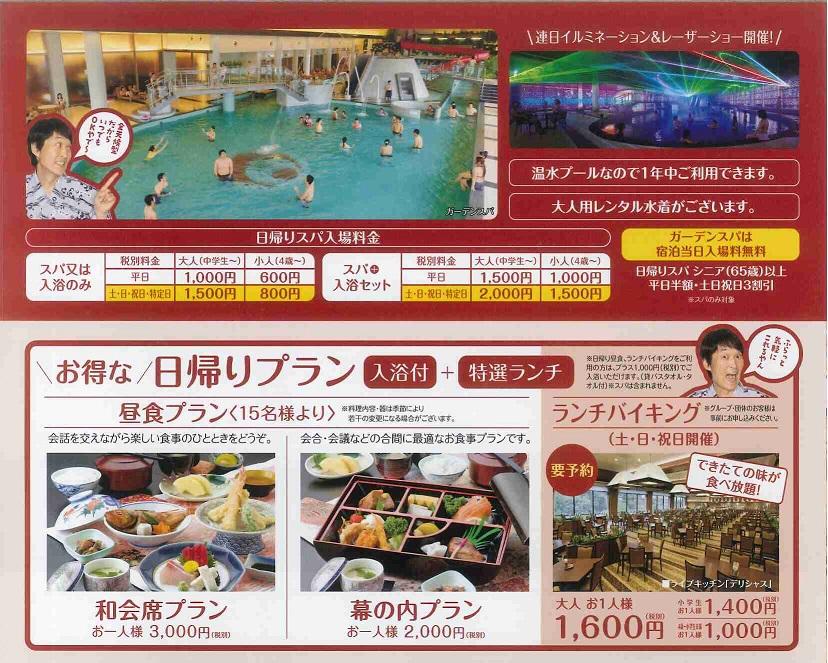 ホテル三日月 きぬ川秋冬.jpg