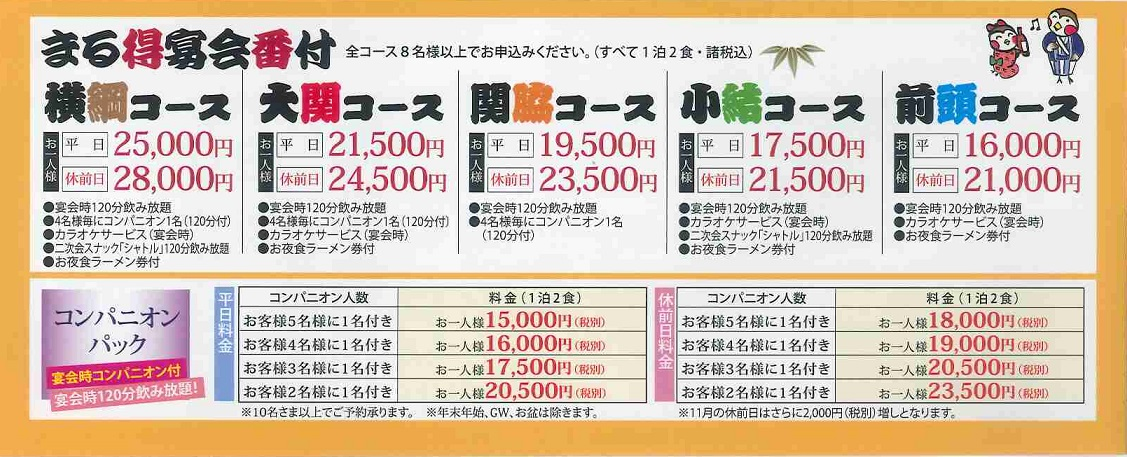 磯辺ガーデン 宴会番付.jpg