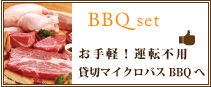 BBQセットプラン