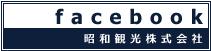 昭和観光株式会社フェイスブックページ
