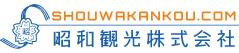 貸切バスの予約・手配なら昭和観光株式会社